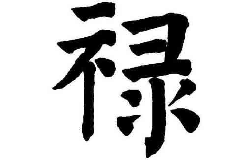 Chữ Lộc tiếng Hán