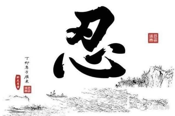 Chữ Nhẫn tiếng Hán