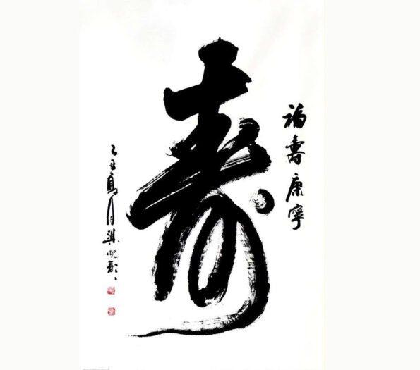 Ý nghĩa chữ Thọ tiếng Hán